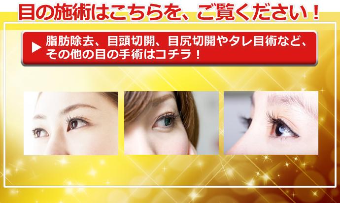 目の施術へ